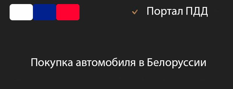 Покупка автомобиля в Белоруссии