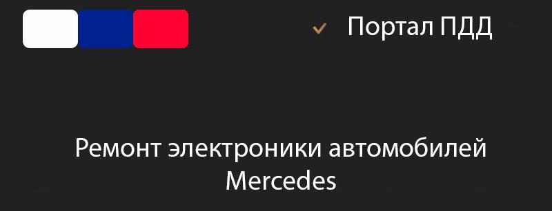 Ремонт электроники автомобилей Mercedes
