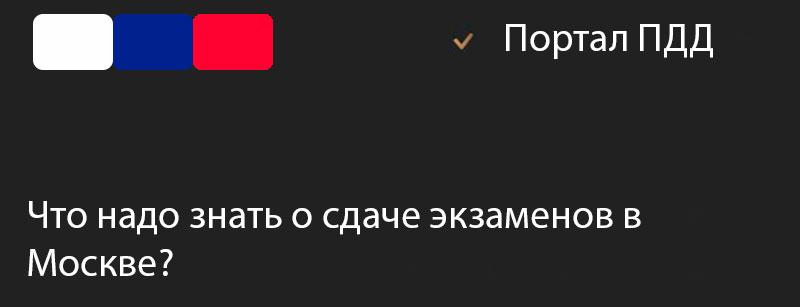 Что надо знать о сдаче экзаменов в Москве?