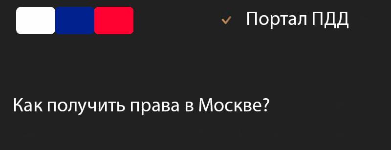 Как получить права в Москве?