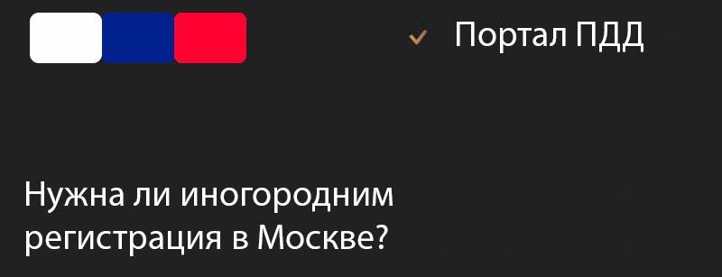 Нужна ли иногородним регистрация в Москве?