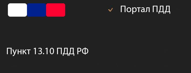 Пункт 13.10 ПДД РФ