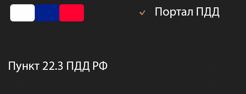 Пункт 22.3 ПДД РФ