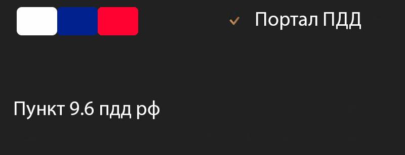 Пункт 9.6 пдд рф