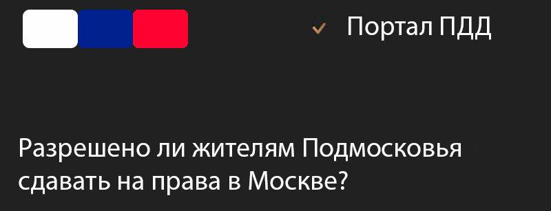 Разрешено ли жителям Подмосковья сдавать на права в Москве?