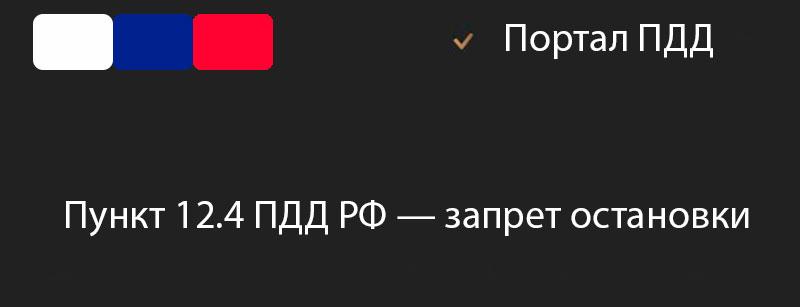 Пункт 12.4 ПДД РФ — запрет остановки