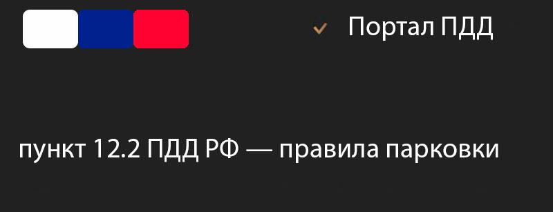 пункт 12.2 ПДД РФ - правила парковки