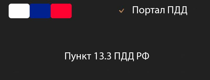 Пункт 13.3 ПДД РФ