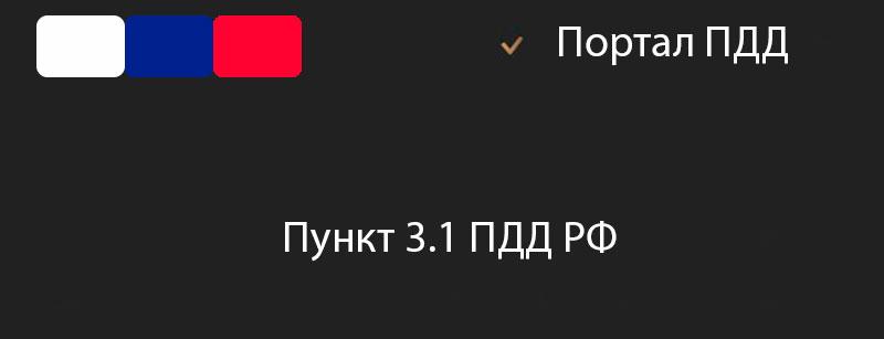 Пункт 3.1 ПДД РФ