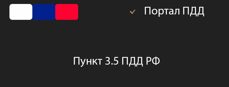 Пункт 3.5 ПДД РФ