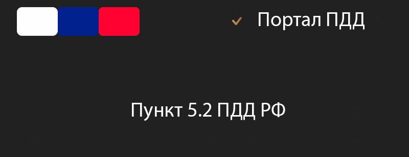 Пункт 5.2 ПДД РФ