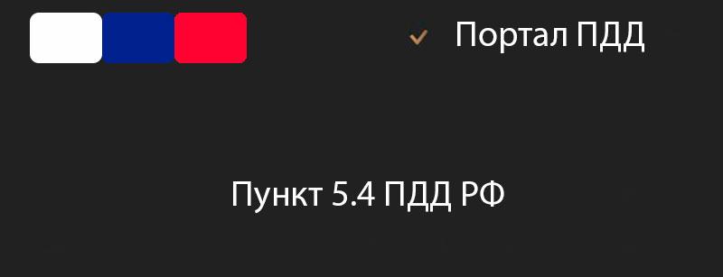Пункт 5.4 ПДД РФ