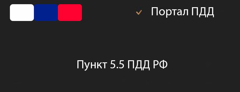 Пункт 5.5 ПДД РФ