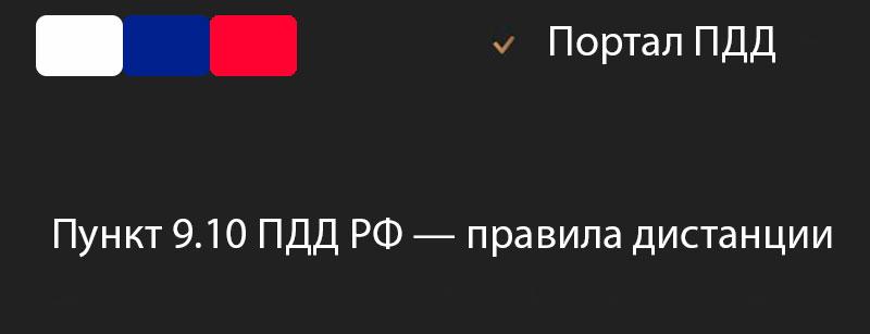 Пункт 9.10 ПДД РФ — правила дистанции